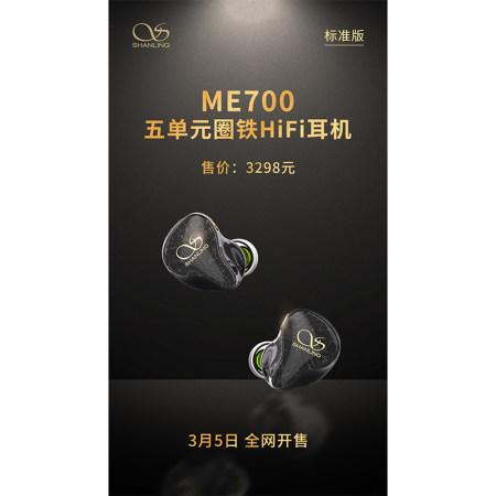 ME700标准版3月5日全网开售,定价3298元。